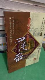 难病奇方系列丛书第三辑:四逆散/ 高兆旺 / 中国医药科技出版社9787506739559