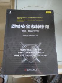 网络安全态势感知 提取、理解和预测