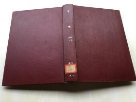 争鸣 1988年 1-6期 精装合订本