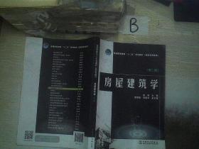 """房屋建筑学(第2版)/普通高等教育""""十二五""""规划教材·高职高专教育  .."""
