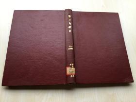 学习与探索 1985年1-3期馆藏合订本