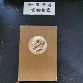 毛泽东选集 第五卷 布面精装【私藏佳品 无涂无画1977年北京一版一印】