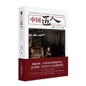 中国匠人:河洛手艺人图文录(一)