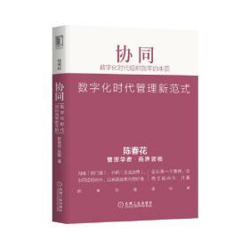 协同:数字化时代组织效率的本质(精编版)