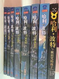 哈利波特全集8册中文版