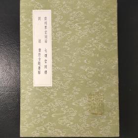 南州草堂词话 七颂堂词绎 词话 乐府古题要解(全一册) 丛书集成初编