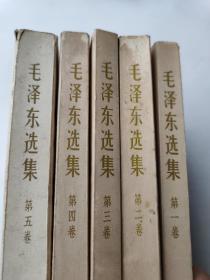 毛泽东选集(1--5)品佳