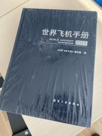 世界飞机手册(2011)