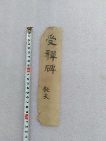 清或民国手写  碑拓相关 五个字