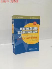 柯林斯COBUILD高级英汉双解词典(双色版)