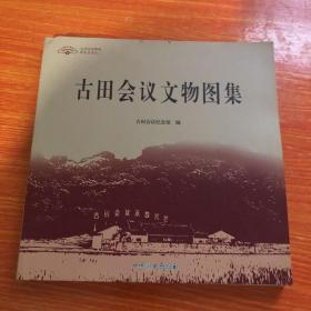 古田会议文物图集,12开,一版一印,印数3000册