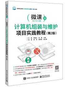 计算机组装与维护项目实践教程(第2版)