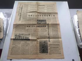 人民日报1960年4月23日(5—8版)