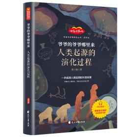 快乐读书吧:爷爷的爷爷哪里来-人类起源的演化过程(四年级)