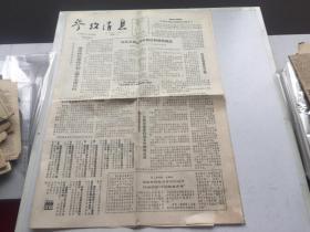 参考消息1987年9月21日(1—4版)罕见大字版