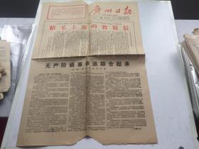 广州日报 1967年1月16日【1---4版】给毛主席的致敬信