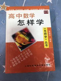 高中数学怎样学(第2版)
