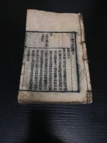 清木刻双色套印《钦定协纪辨方书》卷三十、三十一,一残册