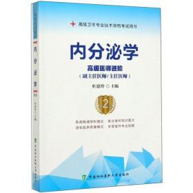 内分泌学(高级医师进阶副主任医师主任医师第2版)/高级卫生专业技术资格考试用书