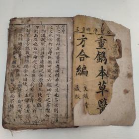 重镌本草医方合编(第一卷、第二卷合订本)