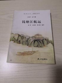 钱塘江航运