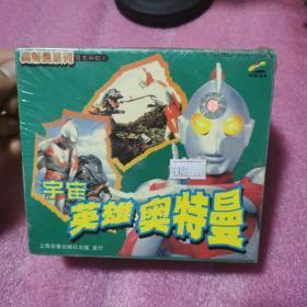 奥特曼系列——日本科幻片——宇宙英雄奥特曼(五盒十片装)( 正版 全新未开封)