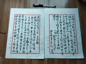 民国时期东北名人 安东省政府主席高惜冰信札一通两页
