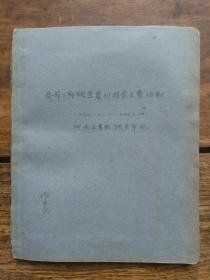 杨匡民54年河南长葛县调查笔记一册《春节下乡调查农村群众文艺活动》,本子里夹有调查方案油印件数页,包快递。