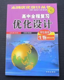 志鸿优化设计丛书:高中全程复习 生物(基础综合过关版)