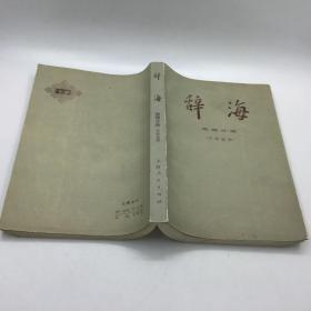辞海—地理分册(中国地理)