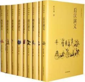 中国历史通俗演义(珍藏本 16开精装 全十三册 原箱装)