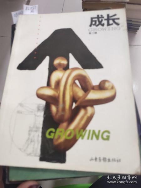 成长 (第二辑)