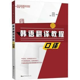 韩语翻译教程:口译