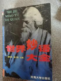 世界妙语大全(修订版)