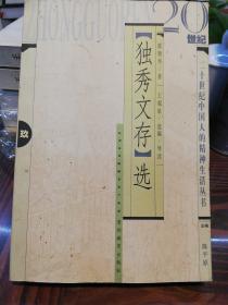 《独秀文存》选(王观泉导读) 作者签名钤印本   贵州教育出版社2005年一版一印