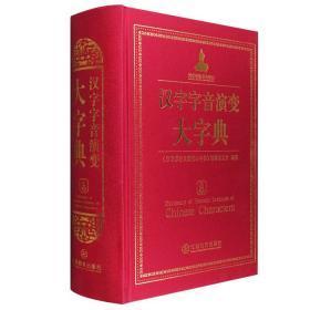 【正版】《汉字字音演变大字典》16开布面函套精装