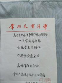 当代佛教著名高僧,常州天宁寺方丈松纯老法师毛笔诗札,稀见