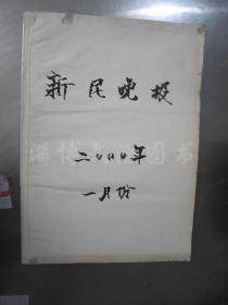老报纸:新民晚报2000年1月4.9.10.11.22日(合订本)【编号209】