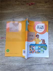 义务教育教科书 英语 三年级起点 五年级 上册【内有笔迹】