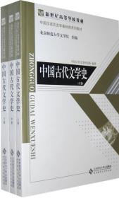 中国古代文学史 北京师范文学院 上中下 北京师范出版社