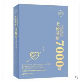 朱伟7000词 考研英语2020全真题源报刊7000词识记与应用大全