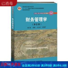 财务管理学 第八版 荆新 王化成 中国人民大学 9787300257198