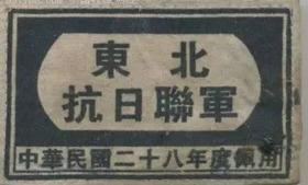 东北抗日联军臂章胸标
