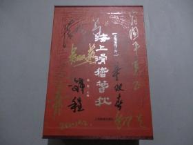 海上滑稽春秋【精装/全四册/有函套】