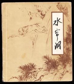 水帘洞--人美版老版精品古典连环画 刘继卣大作