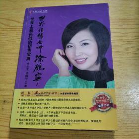 销售女神徐鹤宁:世界上最实战的销售宝典---有签名