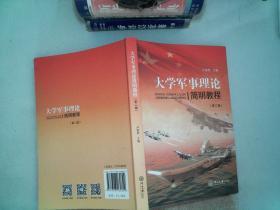 大學軍事理論簡明教程 第二版