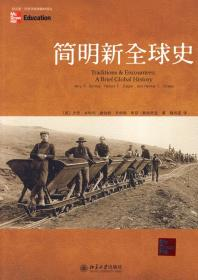 简明新全球史 本特利 魏凤莲 北京出版社 9787301147849