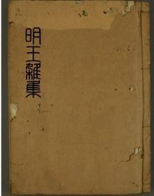 东密明王杂集