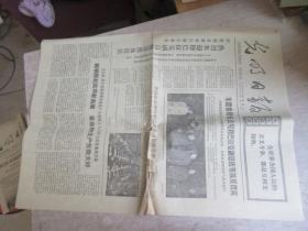 光明日报  1976年4月20   星期二·    库2